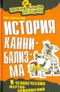 Лев Каневский: История каннибализма и человеческих жертвоприношений