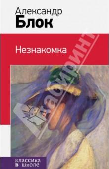 Незнакомка - Александр Блок