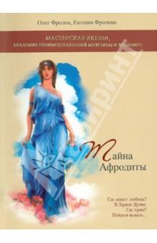 Купить Фролов, Фролова: Тайна Афродиты ISBN: 978-5-8125-1385-6