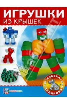 Игрушки из крышек - С. Пимушкин