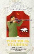 Сергей Кремлев: Россия за Сталина! Вождь народа против жуликов и воров