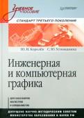 Королев, Устюжанина: Инженерная и компьютерная графика. Учебное пособие