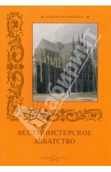 Вестминстерское аббатство - С. Иванов