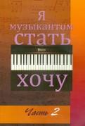 Игнатьев, Игнатьева: Я музыкантом стать хочу. В 2-х частях. Выпуск 2