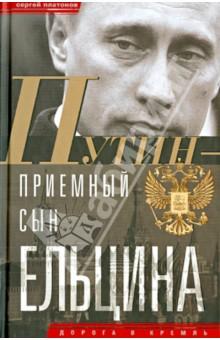 Путин - приемный сын Ельцина - С. Платонов