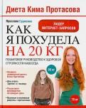 Ярослава Сурженко: Диета Кима Протасова. Как я похудела на 20 кг. Пошаговое руководство к здоровой стройности навсегда