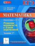 Прокофьев, Корянов: Математика. Подготовка к ЕГЭ. Задание 17. Решение неравенств с одной переменной