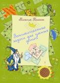 Максим Колосов - Занимательные задачи обложка книги