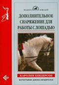 Каролин Хендерсон: Дополнительное снаряжение для работы с лошадью
