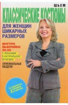 Шьем классические костюмы для женщин шикарных размеров - Ольга Яковлева