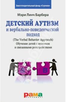 Детский аутизм и вербально-поведенческий подход - Барбера, Расмуссен