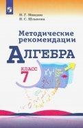 Миндюк, Шлыкова: Алгебра. 7 класс. Методические рекомендации. Пособие для учителя