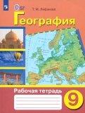 Тамара Лифанова: География. 9 кл. Рабочая тетрадь. Адаптированные основные образовательные программы