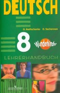 Радченко, Захарова: Немецкий язык. 8 класс. Книга для учителя