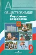 Боголюбов, Жильцова, Кинкулькин: Обществознание. 9 класс.  Поурочные разработки