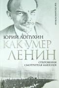 Юрий Лопухин: Как умер Ленин. Откровения смотрителя Мавзолея