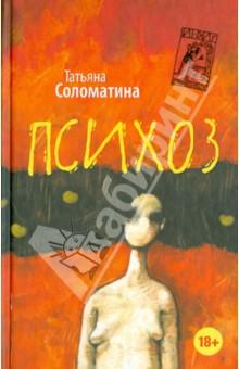 Психоз - Татьяна Соломатина