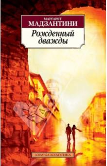 Маргарет Мадзантини - Рожденный дважды обложка книги
