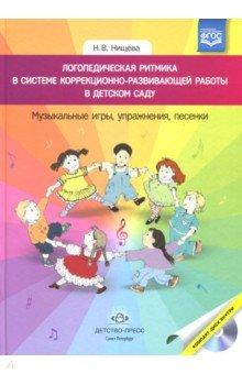 Логопедическая ритмика в системе коррекционно-развивающей работы в детском саду (+CD) - Наталия Нищева