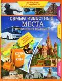 Екатерина Потрохова: Самые известные места исполнения желаний России, стран СНГ и ближнего зарубежья