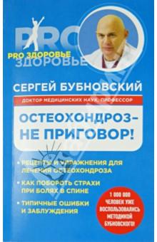 Остеохондроз - не приговор! - Сергей Бубновский
