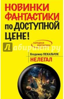 Нелегал - Владимир Пекальчук