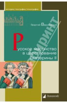 Русское масонство в царствование Екатерины II - Георгий Вернадский