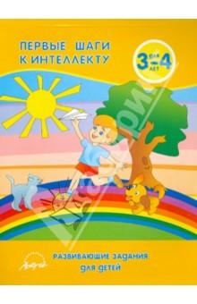 Купить Анна Белошистая: Первые шаги к интеллекту 3-4 года. Развивающие задания для детей