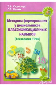 Методика формирования у дошкольников классификационных навыков. (Технология ТРИЗ) - Сидорчук, Лелюх