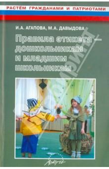 Купить Агапова, Давыдова: Правила этикета - дошкольникам и младшим школьникам. Методическое пособие ISBN: 978-5-89415-818-1