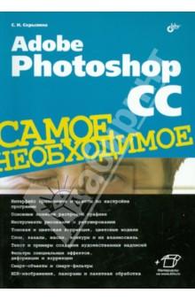 Adobe Photoshop CC. Самое необходимое - Софья Скрылина