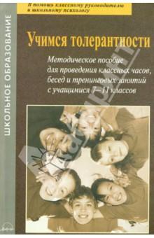 Учимся толерантности. Методическое пособие для проведения классных часов, бесед и занятий - Егоров, Баныкина