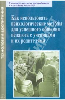 Купить Марина Китаева: Как использовать психологические методы для успешного общения педагога с учениками и их родителями ISBN: 978-5-89415-777-1