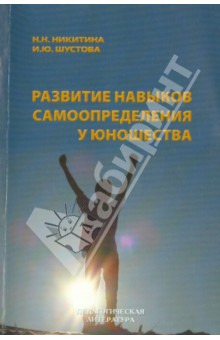 Развитие навыков самоопределения у юношества - Никитина, Шустова