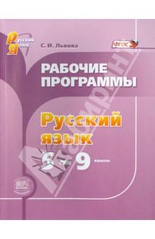 Русский язык. 5-9 классы. Рабочие программы - Светлана Львова