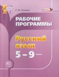 Светлана Львова: Русский язык. 5-9 классы. Рабочие программы
