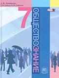 Лазебникова, Стрелова, Коваль: Обществознание. 7 класс. Учебник. ФГОС