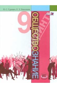 Купить Гуревич, Николаева: Обществознание. 9 класс. Учебник. ФГОС ISBN: 978-5-346-02797-3