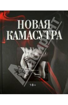 Книга о горячем сексе читать