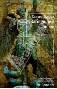 Заблудший ангел - Хавьер Сьерра