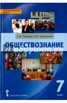 Гдз по 7 Класс Обществознание Кравченко