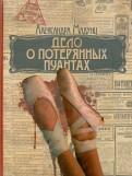 Александра Мадунц: Дело о потерянных пуантах