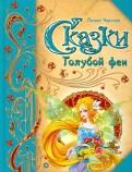 Лидия Чарская - Сказки Голубой феи обложка книги