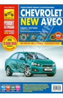 Chevrolet Aveo с 2011 г. Руководство по эксплуатации, техническому обслуживанию и ремонту - Погребной, Кондратьев, Горфин