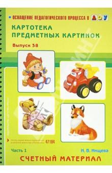 Счетный материал - Наталия Нищева
