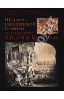 Шедевры европейской графики из собрания В.Н. и Н.В. Басниных