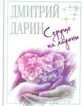 Дмитрий Дарин: Сердце на ладони