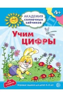 Купить Кирилл Четвертаков: Учим цифры. Развивающие задания и игра для детей 4-5 лет ISBN: 9785994908617