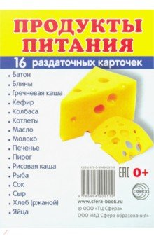 Раздаточные карточки Продукты питания (16 штук)