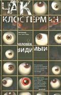 Чак Клостерман: Человек видимый